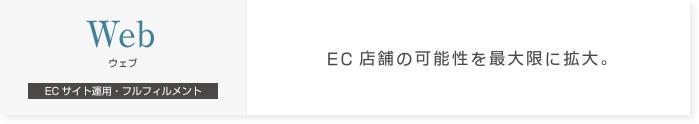 EC店舗の可能性を最大限に拡大。