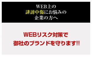 Webブランディング