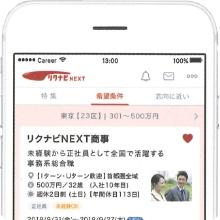 有料転職サイトアプリのダウンロード数No.1